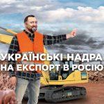 «Надра на експорт»: як друг Путіна возить українську сировину в Росію, де вона потрапляє в оборонку
