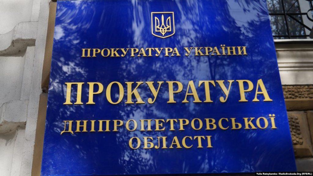 Віцемеру та ще двом посадовцям мерії Дніпра повідомили про підозру в розтраті понад 16 мільйонів гривень