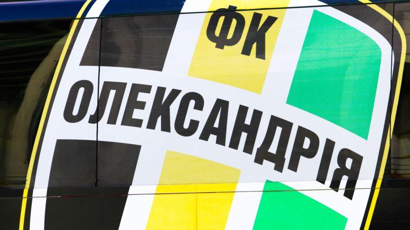 Ліга Європи: «Олександрія» відіграла два м'ячі у матчі з «Сент-Етьєном»