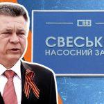Родина ексміністра-втікача виробляє на Сумщині техніку для російської оборонки – «Схеми»
