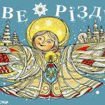 Коли святкуватимемо Різдво: вибір між Москвою і Європою?