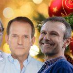 Де зустріли Новий рік Тимошенко, Медведчук та Вакарчук?