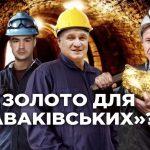 Золото для «аваківських»? Компанії, які пов'язують з оточенням Авакова, отримали родовища золота і танталу із порушенням процедури