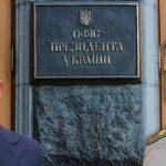 Заступник голови Офісу президента взяв у радники експомічника Пшонки
