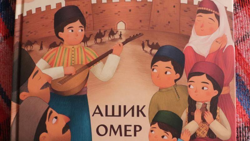 «Ашик Омер» як джерело поезії та дружби для українських дітей