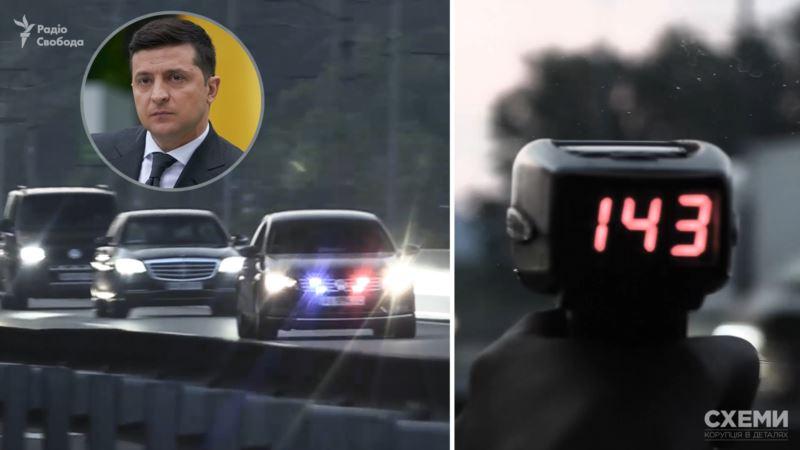 Президентський кортеж порушує ПДР, коли їде додому або в приватних справах – «Схеми»