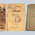 Русифікація проти українізації у 1920–1930-х роках