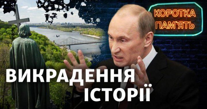 Як Росія намагається присвоїти історію хрещення України-Русі