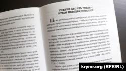 Сторінки книги «Крим: шлях до України», автор-упорядник Сергій Савченко