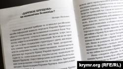 Один з розділів книги «Крим: шлях до України», автор-упорядник Сергій Савченко