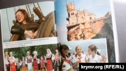 Ілюстрації в книзі «Крим: шлях до України», автор-упорядник Сергій Савченко