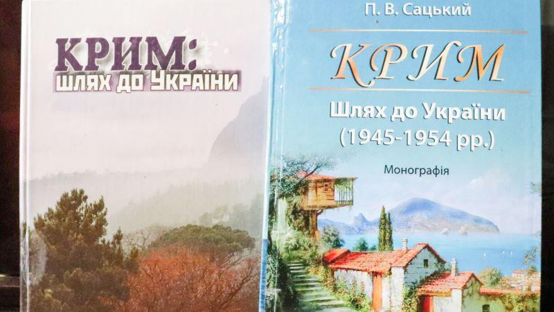 Дві книги про історію Криму, які розвінчують пропаганду Кремля: вони однакові й водночас різні
