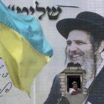 Хасидизм – плід української землі, в якому поєдналися єврейські та українські традиції