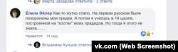 Скріншот з мережі Facebook