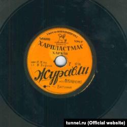 Платівка «Журавлі», що була випущена у Харкові