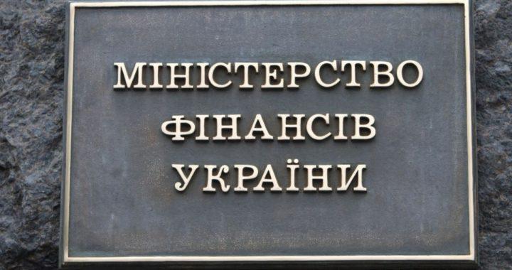 Аукціон з розміщення ОВДП: Міністерство фінансів продало паперів на понад 7 мільярдів гривень