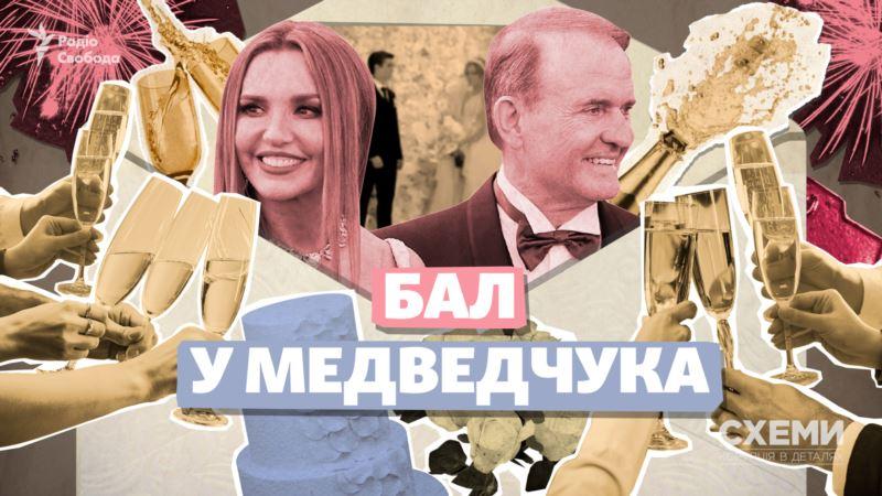 Бал у кума Путіна: хто з політиків і бізнесменів гуляв на весіллі пасинка Медведчука (спецрепортаж)