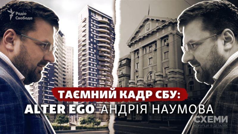 Таємний кадр СБУ: Alter Ego головного «контролера порядності» спецслужби Андрія Наумова (розслідування)