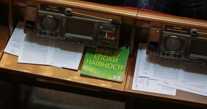 У «Слузі народу» планують узаконити можливість відкликання народних депутатів