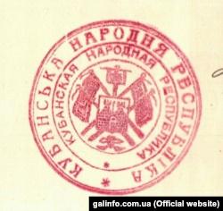 Гербова печатка Кубанської Народної Республіки