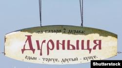 Етнотуристичний комплекс «Атамань» біля станиці Тамань – першого поселення українських козаків на Кубані