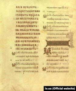 Аркуш 271 Остромирового Євангелія, однієї з найвидатніших пам'яток письменства періоду України-Русі. Переписане у 1056–1057 роках