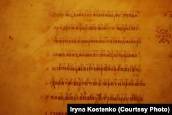 Написання власних назв «Володимира» та «Києва» у приписці переписувача в кінці тексту Остромирового Євангелія