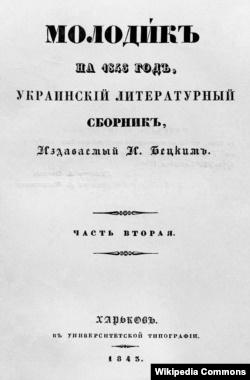 Український альманах «Молодик», який у 1843–1844 роках видавав І. Бєцький за допомогою Г. Квітки-Основ'яненка, В. Каразіна, М. Костомарова та інших