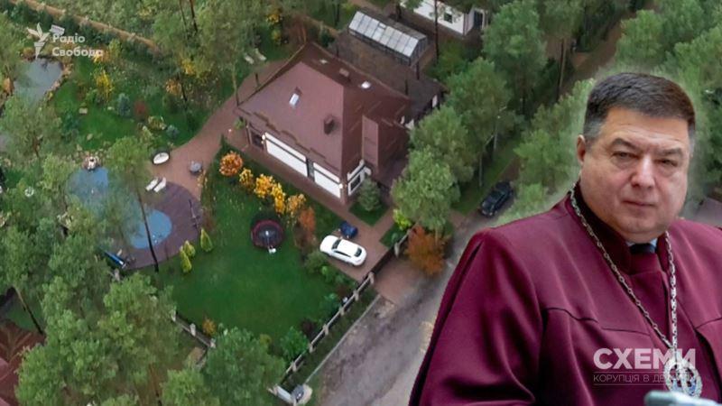 «Схеми» показали елітне майно родини голови Конституційного суду Олександра Тупицького