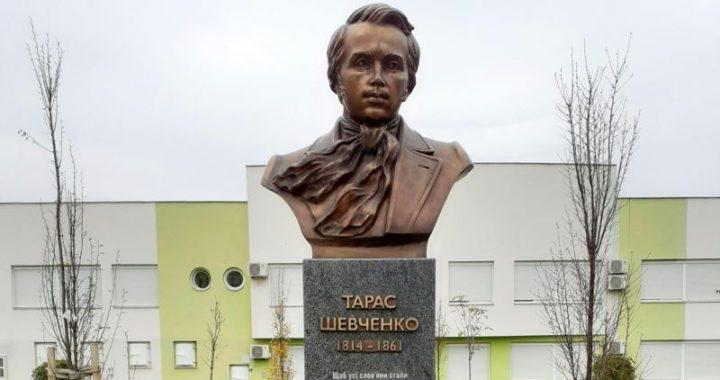 У Новому Саді в Сербії встановили пам'ятник Шевченку, про який домовлялися 20 років