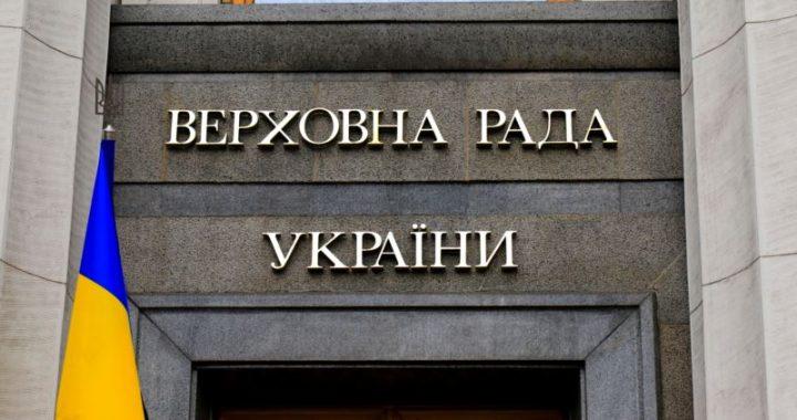 Верховна Рада ухвалила компромісний законопроєкт про покарання за неправдиве декларування