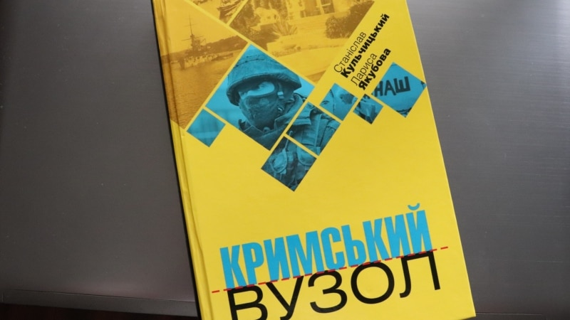 Експансія «русского мира» і Кримський вузол