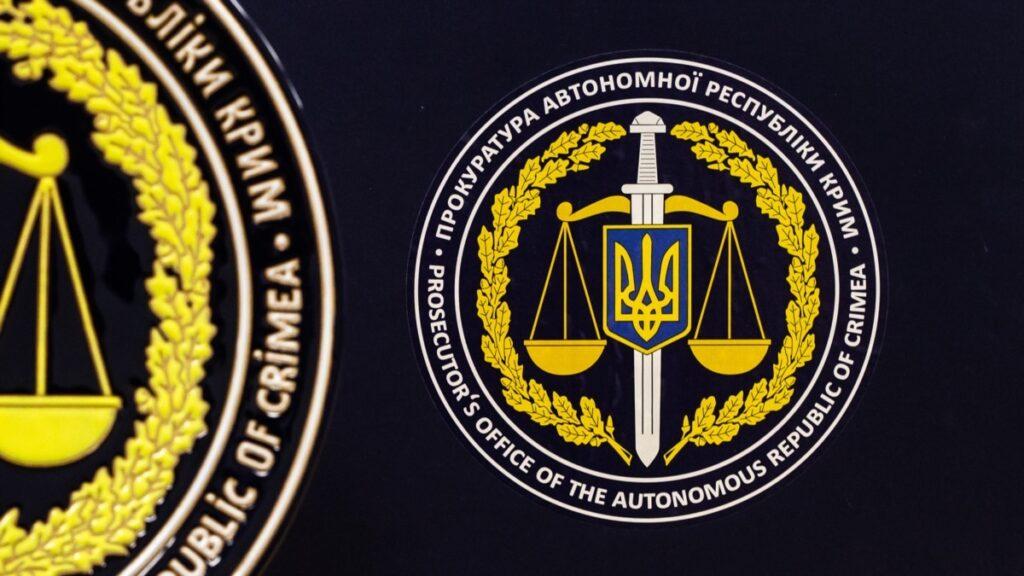 Прокуратура АРК повідомила про підозру в зраді ексспівробітнику ДПСУ