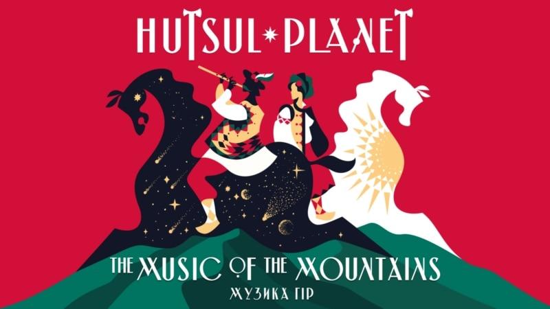 Проєкт Hutsul Planet: Гуцульщина у піснях, мелодіях, анімації