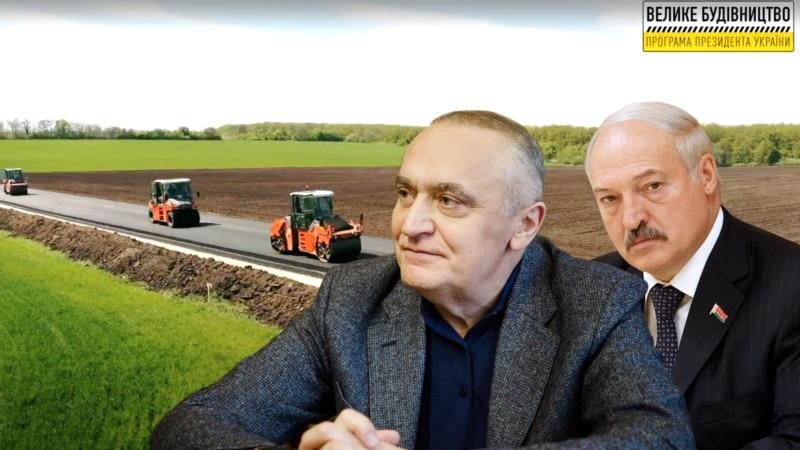 Наближений до Лукашенка олігарх заробив 320 мільйонів на «Великому будівництві» Зеленського