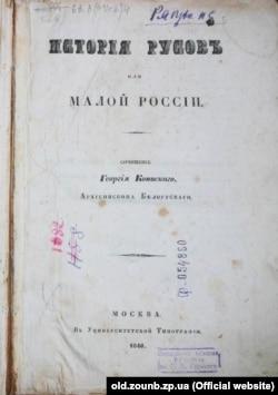 «Історія Русів» вперше була опублікована лише 1846 року, але її рукописні копії поширювалися з початку ХІХ століття, і мали вплив на творчість Пушкіна, Рилєєва, Гоголя, Шевченка