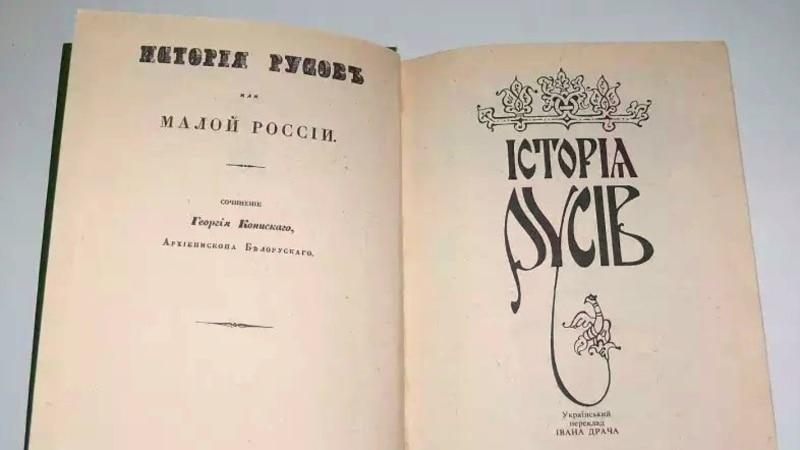 Пушкін та «Історія Русів»