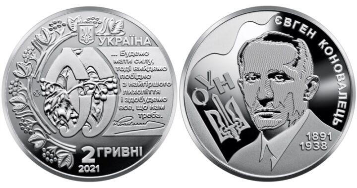 НБУ вводить в обіг монету, присвячену першому голові ОУН Євгену Коновальцю