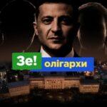 Офіс президента Зеленського та олігархи. Як журналісти фіксують непублічні зустрічі «під об'єктивами» УДО (розслідування)