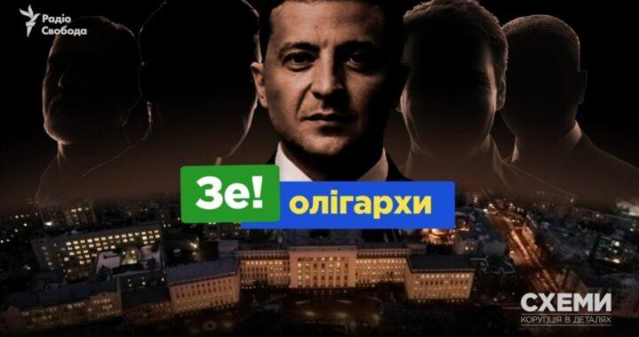 Офіс президента Зеленського та олігархи