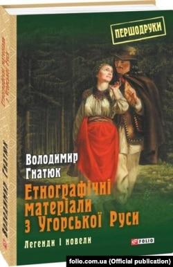 Книжки Володимира Гнатюка виходять у Харкові, але не в Ужгороді. Видання 2018 року харківського видавництва «Фоліо»