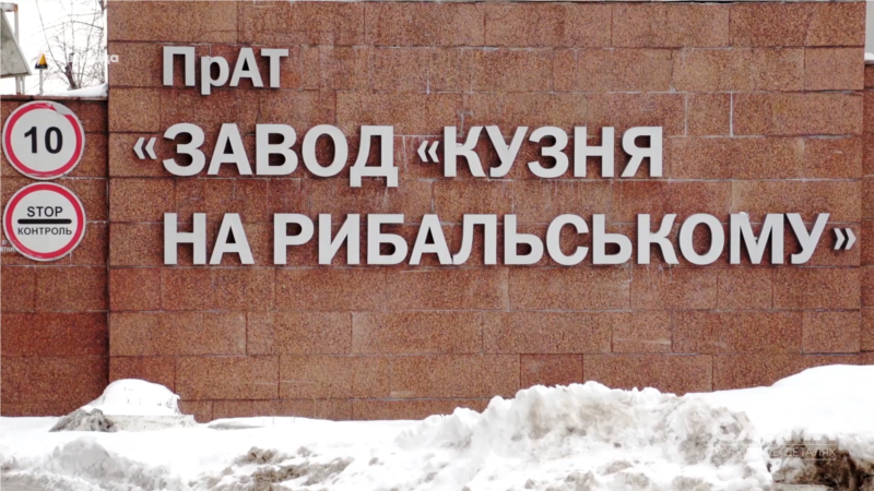 ДБР повідомило про підозру експосадовцям Міноборони та заводу «Кузня на Рибальському»