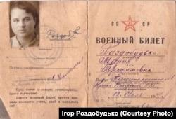 Військовий квиток моєї бабусі, виданий їй 12 липня 1941 року, на самому початку війни