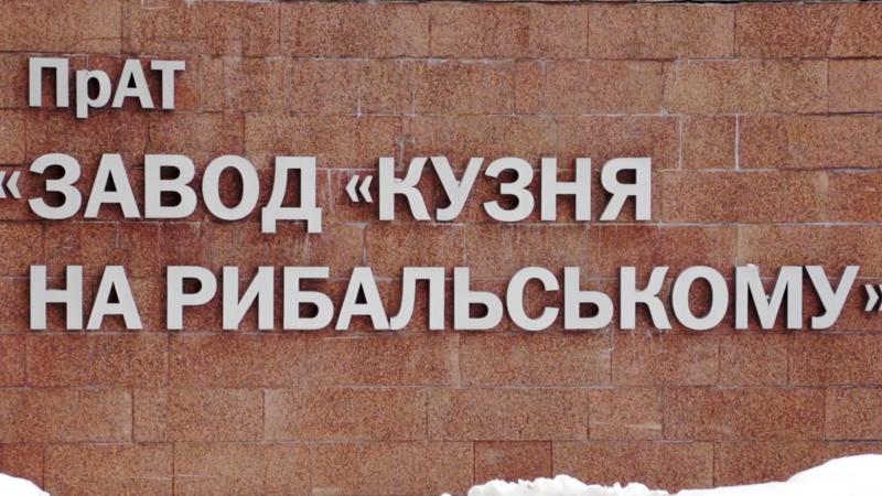 Директора «Кузні на Рибальському» заарештували із заставою в 443 мільйона гривень – ДБР