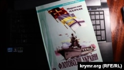 Книжка Мирослава Мамчака «Флотоводці України»