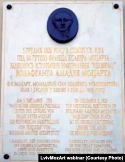 Меморіальна таблиця на Соборі Святого Юра у Львові в пам'ять про історичне виконання «Реквієму» В.А. Моцарта 5 грудня 1826 року. Диригував тоді хором Франц Ксавер Моцарт