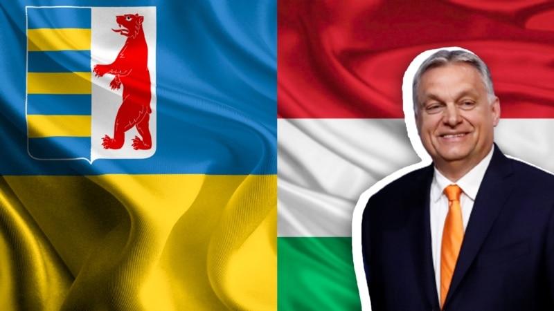 Мільярди для Закарпаття: угорський уряд через гранти роками нарощує вплив в Україні – «Схеми»