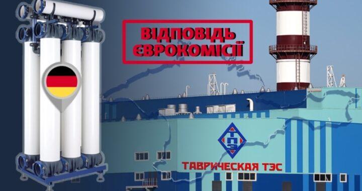 У Єврокомісії відповіли про поставки німецьких фільтрів до окупованого Криму в обхід санкцій