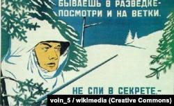 У фінських снайперів – «кукушок», що ховаються на деревах, вірила навіть радянська пропаганда. Радянський воєнний плакат часів Зимової війни 1939–1940 років
