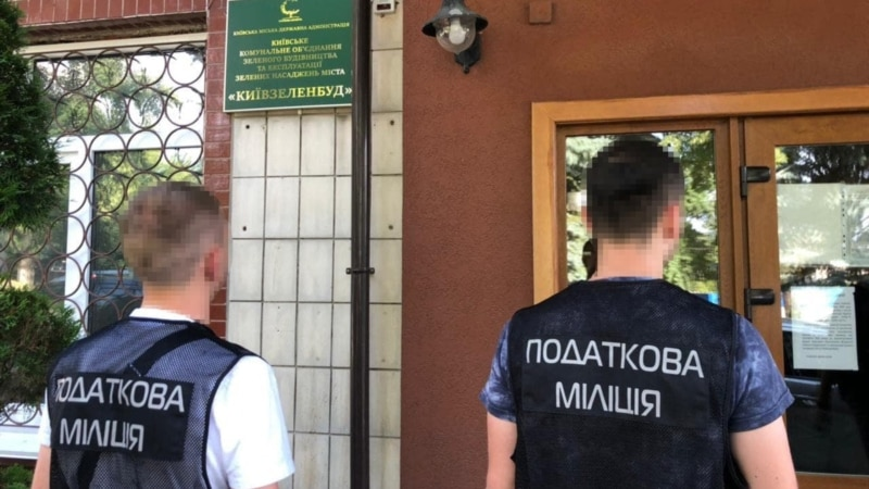 ДФС повідомила про обшуки в «Київзеленбуді» у справ про ухилення від сплати податків